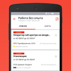 rabota.ru-poisk-raboti-vakansij-v-moskve-rossii_71