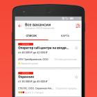 rabota.ru-poisk-raboti-vakansij-v-moskve-rossii_78