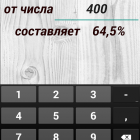 raschet-procentov_215