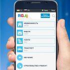 работа.. приложение rg.tj app для андроинд: где скачать