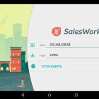 salesworks-installer_91