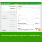 sberbank-biznes-onlajn_208