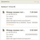 sberbank-onljn-pao-sberbank_118