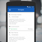 sms-business-card-vizitka-klientu-posle-zvonka_994