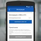 sms-business-card-vizitka-klientu-posle-zvonka_997