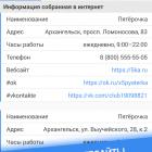 svedeniya-iz-egryulegrip_855