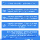 svedeniya-iz-egryulegrip_857