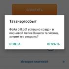 tatenergosbit_1438