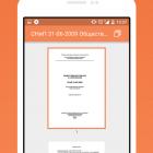 СП приложение cntd.ru app для андроинд: где скачать