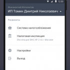 tinkoff-buhgalteriya_564