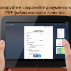 tiny-scanner-scan-doc-to-pdf_144