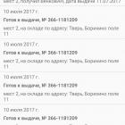 tk-energiya_763