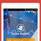 torgovlya-na-birzhe-i-foreks-forex-_43