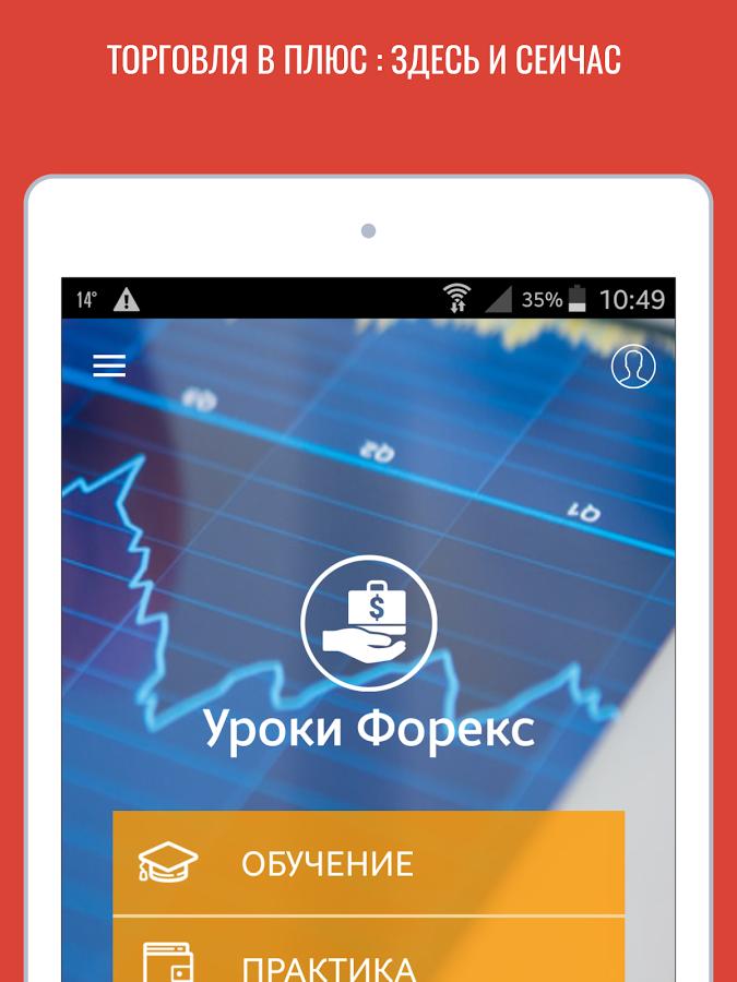Интерактивный курс биржа форекс скачать онлайн переводчик форекс