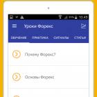 torgovlya-na-birzhe-i-foreks-forex-_44