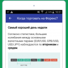 torgovlya-na-birzhe-i-foreks-forex-_45