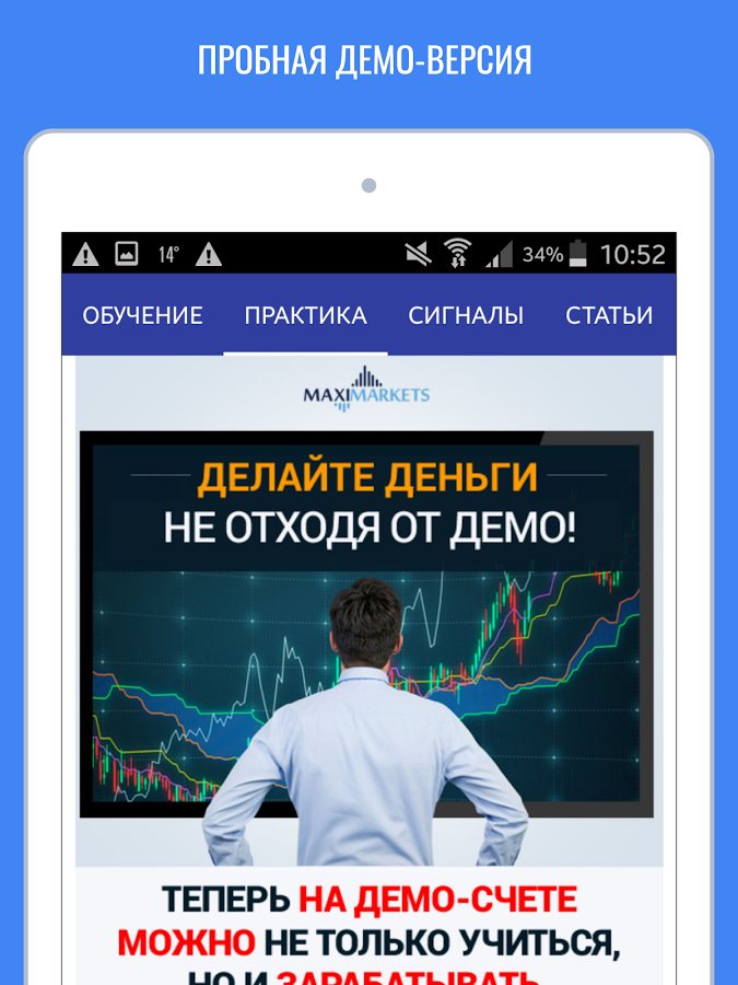 Пробная торговля на бирже forex банк metatrader 4