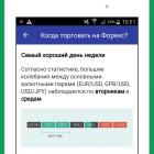 torgovlya-na-birzhe-i-foreks-forex-_49