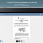 turboskan-bistrij-skaner_659