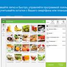 uchet-prodazh-loyverse-pos_963