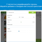 uchet-prodazh-loyverse-pos_964