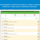 uchet-prodazh-loyverse-pos_966