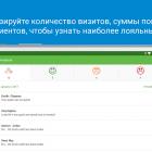 uchet-prodazh-loyverse-pos_970