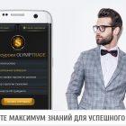 uchimsya-torgovat-s-olymptrade_465