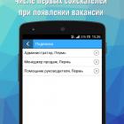 vakansii-v-rossii_2374