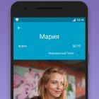 vipole-zashishennij-messendzher_357