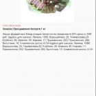 vkusnij-dom_1608