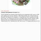 vkusnij-dom_1616