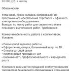 vse-vakansii_820