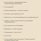 vsyo-dlya-ip_1418