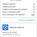 wa-security-antivirus-boost_732