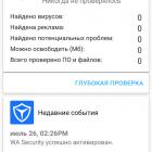 wa-security-antivirus-boost_733