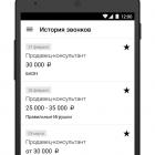 yandeks.rabota-vakansii_137
