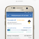 yango-investicii-v-obligacii-s-iis_1323