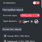 zapis-zvonkov-razgovorov_517