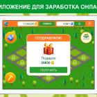 zarabotok-deneg-cash-builder_2362
