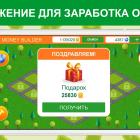zarabotok-deneg-cash-builder_2367