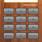 zashita-app_1225