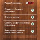 zashita-app_1227