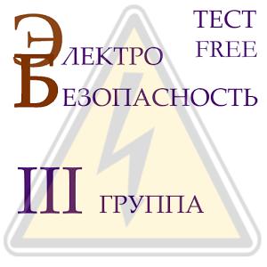 Тесты 3 группа по электробезопасности скачать бесплатно периодичность прохождения инструктажа по электробезопасности 1 группы