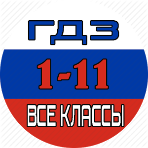 Download вшколе гдз on pc & mac with appkiwi apk downloader.