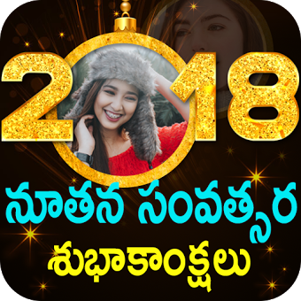 ???? ??????? ???????????? : New year Wishes 2018